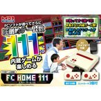 111種類ゲーム内蔵テレビゲーム - 熟年時代社 ペガサ