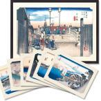 歌川広重 東海道五十三次 全五十五図 完全コレクション 豪華解説本付 - アートの友社
