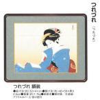 上村松園 複製名画 「つれづれ」 高級額装 壁掛け インテリア - アートの友社