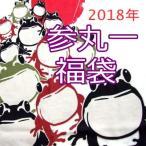Yahoo!k-2climb ヤフー店【ご予約の品】2018 参丸一1万円福袋 メンズ-コーディネイト福袋  年内にお受け取り可能