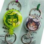 切り絵 cut art さとうみよ NEW リールキーホルダー 猫柄 カラフル あると便利な伸びるキーホルダー 1〜5 328R