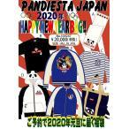 パンディエスタ 福袋【ご予約の品】2020 PANDIESTA JAPAN 元旦に届く福袋  スカジャン パーカー他全6点 539247