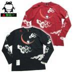 参丸一[サンマルイチ]和柄/参丸一  雲蛙ロングTシャツ  SLT-10257/メンズ長袖Tシャツ