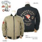 参丸一[サンマルイチ] FROG MA-1ジャケット 総刺繍   SOU-10728