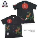 参丸一/サンマルイチ/メンズ和柄  ほおずきシャツ福蛙アロハシャツ2015