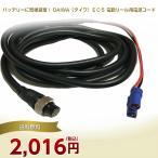 電動リール コード 互換 ケーブル DAIWA ダイワ 2芯 (ジャンプスターター)