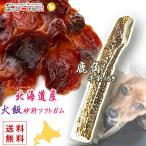 ドッグフード 犬のおやつ 鹿の角 2点セット 鹿角 犬 おやつ 北海道産 国産 砂ぎもソフトガム 送料無料