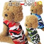 【わけあり品】犬 服 犬服 犬の服 おしゃれトイプードル チワワ タンクトップ 迷彩 カモフラ ソフトメッシュ ドッグウェア