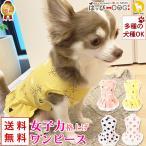犬 服 犬服 犬の服 おしゃれトイプードル チワワ タンクトップ ワンピース フリル ドット柄 レース ドッグウェア 送料無料