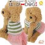 犬 服 犬服 犬の服 おしゃれトイプードル チワワ ワンピース ボーダー スカート dobaz ドッグウェア 送料無料
