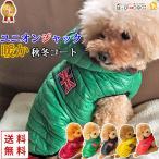 犬 服 犬の服 ドッグウェア 犬服 アウター ベスト コート ジャケット パーカー 裏ボア あったか メール便送料無料