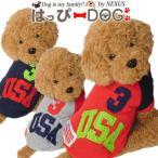 犬 服 犬服 犬の服 トレーナー フリース USA ドッグウェア 洋服 洋服 かわいい犬服 メール便送料無料
