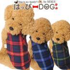 犬 服 犬服 犬の服 チェック柄 シャツ ベスト ドッグウェア 洋服 洋服 かわいい犬服 メール便送料無料