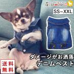 犬 服 犬の服 ドッグウェア 犬服 ベスト ジャケット デニム ジーンズ メール便送料無料