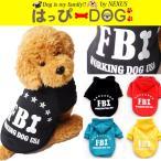 犬 服 犬の服 ドッグウェア スウェット パーカー トレーナー FBI 犬服 メール便送料無料