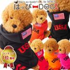 わけあり品 犬 服 犬服 犬の服 おしゃれ USA つなぎ オーバーオール カバーオール ロンパース ドッグウェア パーカー メール便送料無料