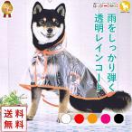 犬 服 レインコート カッパ 着せやすい 雨具 犬用 犬の服 ドッグウェア 犬 犬服 お出かけ メール便送料無料