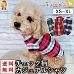 犬 服 犬の服 チェック柄 シャツ ドッグウェア 犬服 前ボタン 犬 メール便送料無料