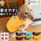 犬 服 着せやすい マジックテープ フリース 犬の服 ドッグウェア メール便送料無料