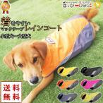 犬 服 着せやすい レインコート 犬の服 ドッグウェア 犬服 カッパ マジックテープ 雨具 可愛い おしゃれ 通販 洋服 メール便送料無料 お出かけ