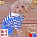 犬 服 犬の服 ドッグウェア 犬服 つなぎ オーバーオール カバーオール ロンパース ボーダー メール便送料無料