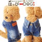 【わけあり品】 犬 服 犬服 ドッグウェア デニム ベスト 前ボタン