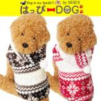 犬 服 犬服 セーター ニット ノルディック パーカー 犬の服 ドッグウェア メール便送料無料