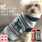 犬 服 犬服 セーター ニット ノルディック ハイネック 犬の服 ドッグウェア メール便送料無料