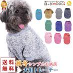 犬 服 犬服 トレーナー 犬の服 ドッグウェア メール便送料無料