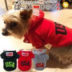 犬 服 ヨークシャーテリア 犬服 犬の服 おしゃれトイプードル チワワ パーカー トレーナー USA ドッグウェア 送料無料