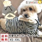 犬 服 犬服 犬の服 おしゃれ トイプードル チワワ パーカー トレーナー ボーダー お揃い ドッグウェア 送料無料