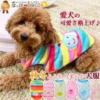 犬 服 犬服 犬の服 トイプードル チワワ タンクトップ カラフル ドッグウェア