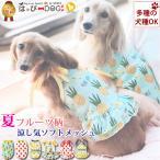 犬 服 犬服 犬の服 タンクトップ キャミソール フルーツ ドッグウェア 洋服 かわいい犬服