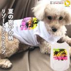 犬 服 犬服 犬の服 ドッグウェア タンクトップ リゾートプリント