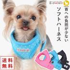 ハーネス PUPPIA パピア 正規品 マジックテープ 胴輪 ドット柄 犬 服 犬服 犬の服 ドッグウェア 洋服 かわいい犬服 メール便送料無料