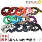PUPPIA パピア 正規品 リード 紐 犬 服 犬服 犬の服 ドッグウェア メール便送料無料