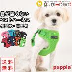 PUPPIA パピア 正規品 ソフトベストハーネス ハーネス 胴輪 犬 服 犬服 犬の服 ドッグウェア メール便送料無料