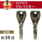 MIWA 合鍵 ディンプルキー PRキー・PSキー 美和ロック メーカー純正 スペアキー 合鍵作製