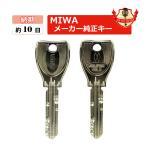 MIWA 合鍵   ディンプルキー PRキー・PSキー 美和ロック メーカー純正 スペアキー 送料無料