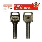 MIWA 合鍵 美和ロック ECキー・電子キー/メーカー純正スペアキー 合鍵作製