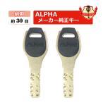 ALPHA アルファ 鍵 FBロックキー ディンプルキー メーカー純正 合鍵 スペアキー spare key