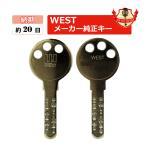 WEST ウエスト 鍵  送料無料 916キー 917キー ディンプルキー メーカー純正 合鍵 スペアキー spare key