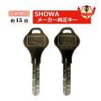SHOWA ショウワ 鍵 NEW Xキー(NX) 送料無料 ディンプルキー メーカー純正 合鍵 スペアキー spare key