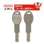 【SEPA 合鍵】セパ 800Dキー・ディンプルキー・取替錠・引戸錠用/メーカー純正スペアキー【合鍵作製】