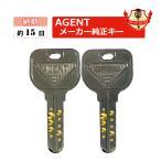 AGENT エージェント 鍵 送料無料 GMDキー ディンプルキー 取替玉座錠 ドアノブ用 メーカー純正 合鍵 スペアキー spare key