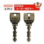 MIWA ミワ 鍵 UR カットキー 美和ロック メーカー純正 合鍵 スペアキー spare key