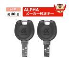 ALPHA 合鍵 アルファ F-4056キー・ディンプルキー/メーカー純正 スペアキー 合鍵作製