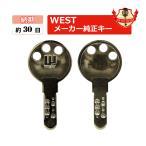 WEST ウエスト 鍵 ハウスメーカーキー Ykk ap ディンプルキー メーカー純正 合鍵 スペアキー spare key
