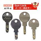SUN LOCK 合鍵 送料無料 サン ディンプルキー/メーカー純正スペアキー 合鍵作製