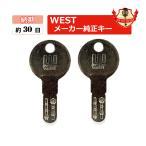 WEST ウエスト 鍵 門扉キー ディンプルキー メーカー純正 合鍵 スペアキー spare key